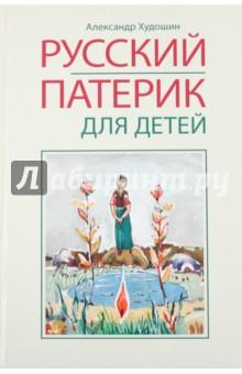 Худошин Александр Русский патерик для детей