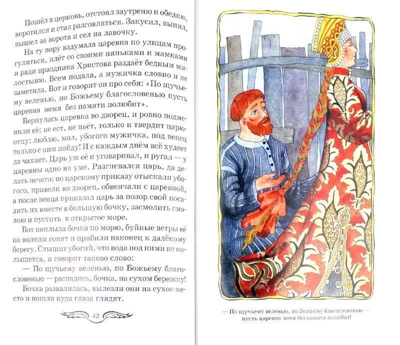 Иллюстрация 1 из 16 для Сказки - Александр Афанасьев | Лабиринт - книги. Источник: Лабиринт