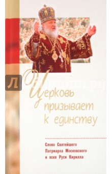 Церковь призывает к единству. Слово Святого Патриарха Московского и всея Руси КириллаЖития Святых и священнослужителей<br>В настоящем издании представлены выдержки из выступлений, проповедей, бесед и интервью Святейшего Патриарха Московского и всея Руси Кирилла, призывающего к сохранению единства внутри Русской Православной Церкви, а также к единству и сотрудничеству Церкви и государства, людей разных взглядов и убеждений на уровне любого человеческого объединения - семьи, трудового коллектива, деревни.<br>Составитель: Велько А. В.<br>