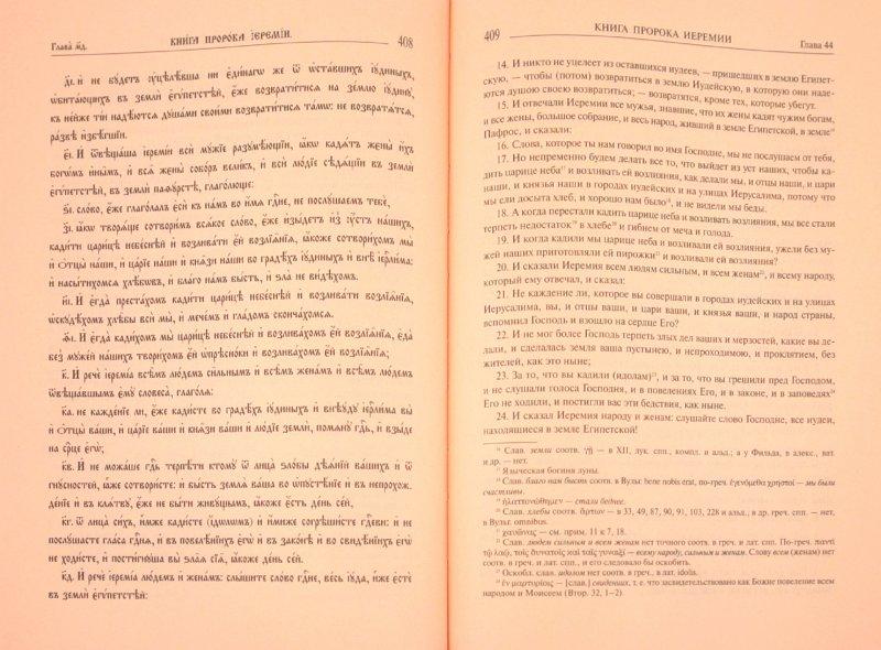 Иллюстрация 1 из 6 для Книги Ветхого Завета в переводе П.А.Юнгерова. Большие пророки | Лабиринт - книги. Источник: Лабиринт