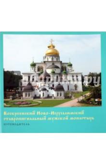 Воскресенский Ново-Иерусалимский ставропигиальный мужской монастырь. Путеводитель
