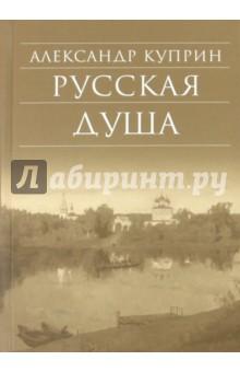 Куприн Александр Иванович Русская душа