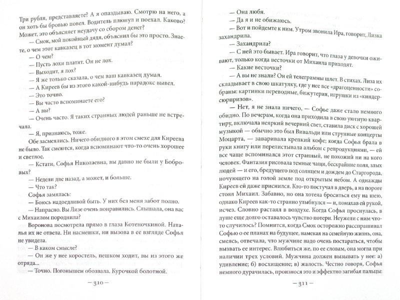 Иллюстрация 1 из 14 для Кто услышит коноплянку? - Виктор Лихачев | Лабиринт - книги. Источник: Лабиринт