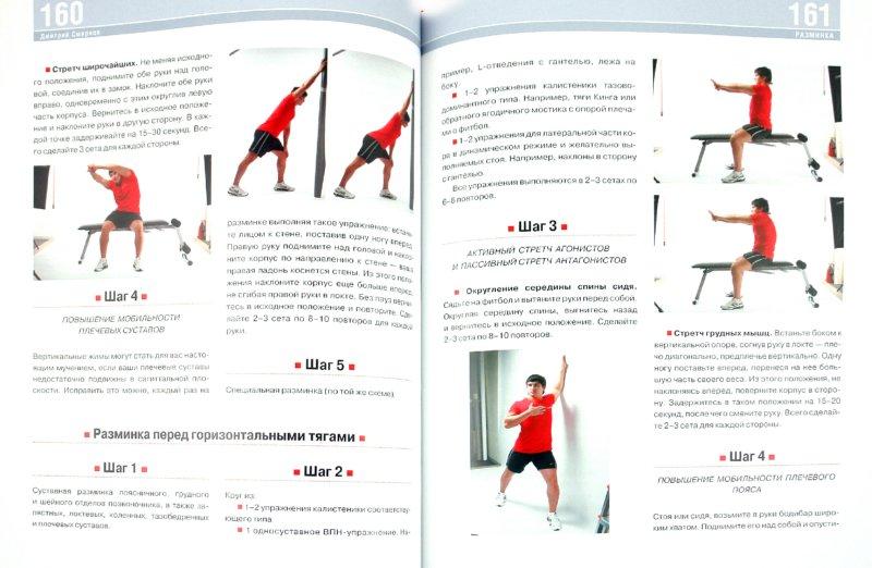 Книги для фитнес тренера