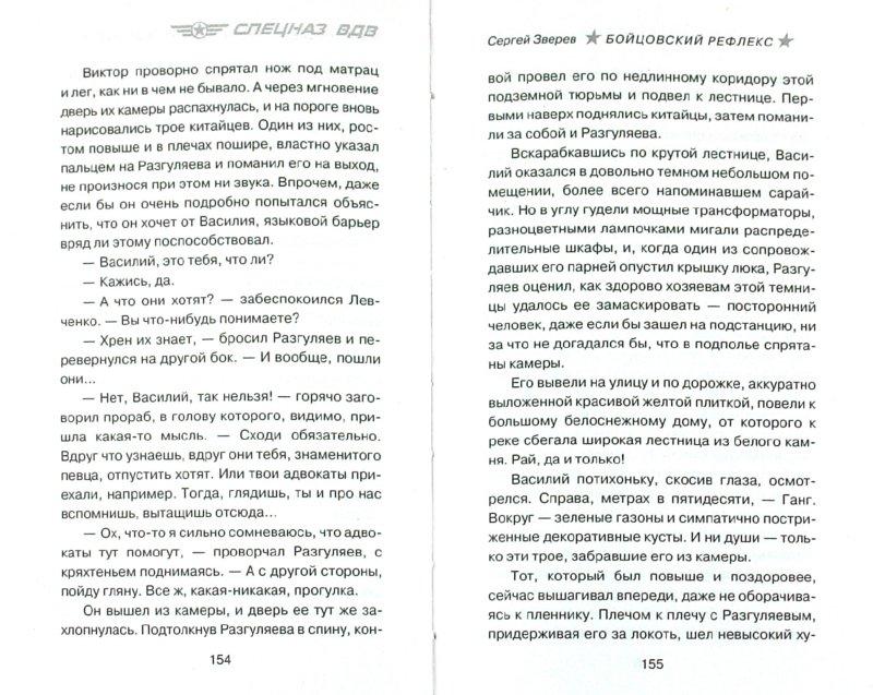 Иллюстрация 1 из 2 для Бойцовский рефлекс - Сергей Зверев | Лабиринт - книги. Источник: Лабиринт