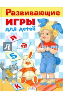 Игра Развивающая игра для детей 2 лет