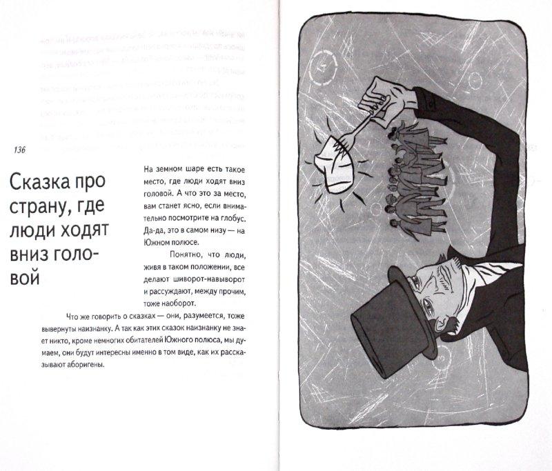 Иллюстрация 1 из 17 для Фантаст-окулист - Марчелло Арджилли | Лабиринт - книги. Источник: Лабиринт