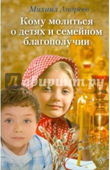 кому молится о семейном счастье