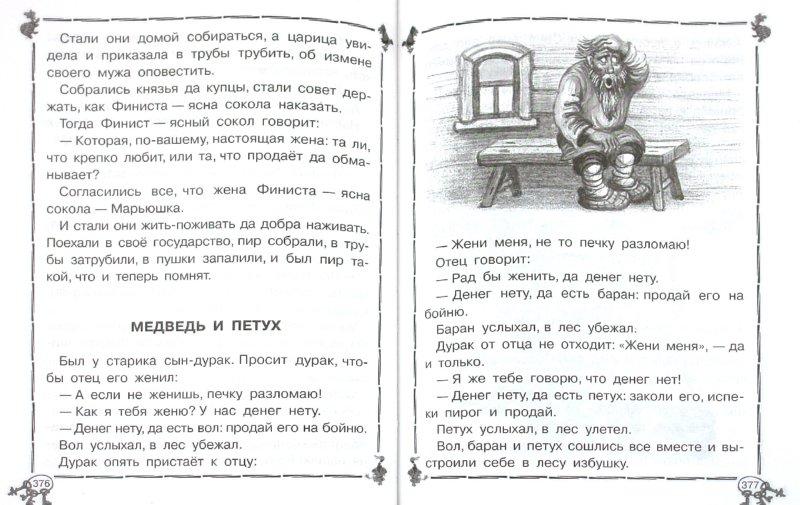 Иллюстрация 1 из 10 для Русские народные сказки | Лабиринт - книги. Источник: Лабиринт
