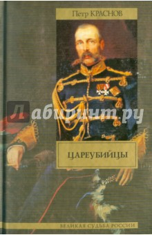 Краснов Петр Николаевич Цареубийцы