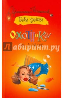 Куликова Галина Михайловна Охотники на русалок