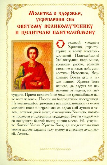 Иллюстрация 1 из 8 для Молитвы на каждый день | Лабиринт - книги. Источник: Лабиринт