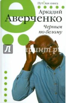 Аверченко Аркадий Тимофеевич Черным по белому
