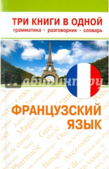 Французский язык. Грамматика, разговорник, словарь