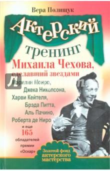 Актерский тренинг Михаила Чехова, сделавший звездами Мэрилин Монро, Джека Николсона
