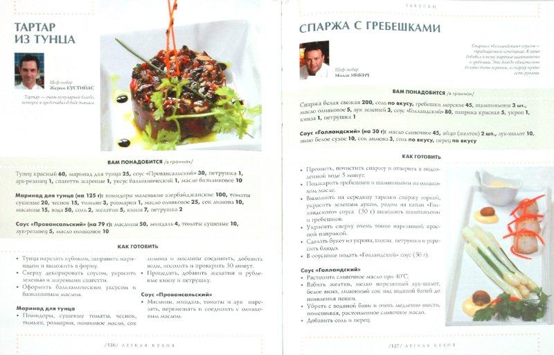 Иллюстрация 1 из 7 для Легкая кухня. Готовьте, как профессионалы! | Лабиринт - книги. Источник: Лабиринт