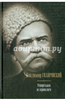 Гиляровский Владимир Алексеевич Репортажи из прошлого