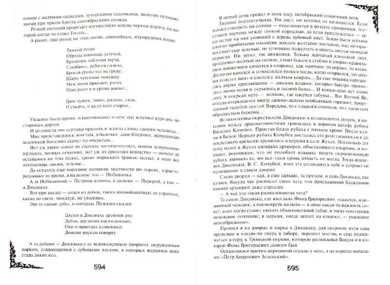 Иллюстрация 1 из 9 для Репортажи из прошлого - Владимир Гиляровский | Лабиринт - книги. Источник: Лабиринт
