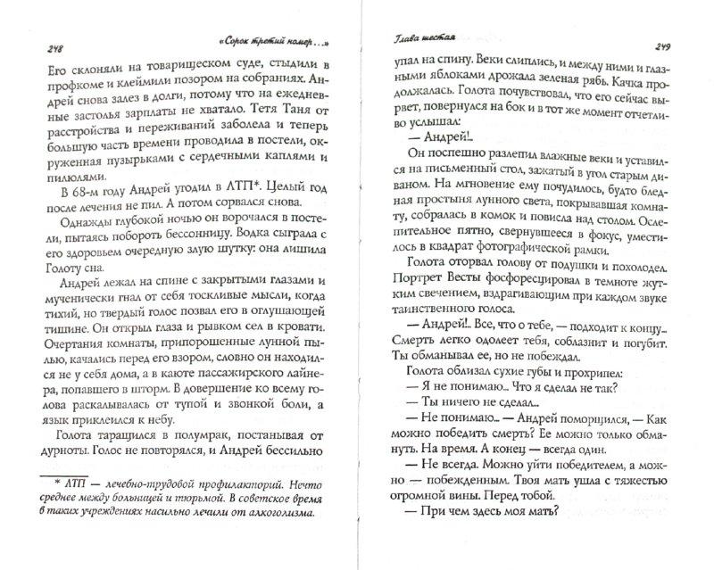 Иллюстрация 1 из 6 для Сорок третий номер... - Дмитрий Герасимов | Лабиринт - книги. Источник: Лабиринт