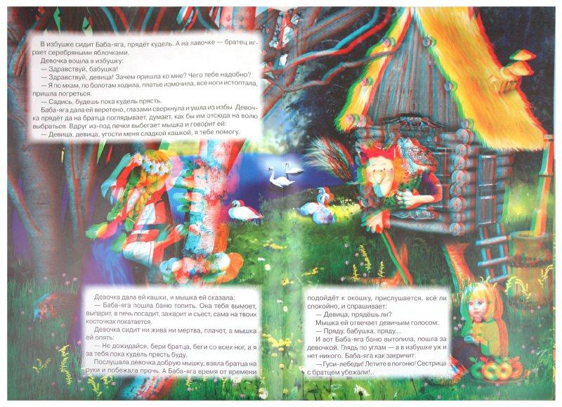 Иллюстрация 1 из 4 для Гуси-лебеди (+3D-очки) | Лабиринт - книги. Источник: Лабиринт