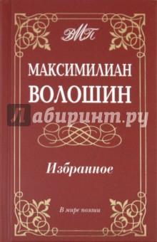 Волошин Максимилиан Александрович Волошин Максимилиан. Избранное