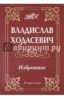 Ходасевич Владислав. Избранное