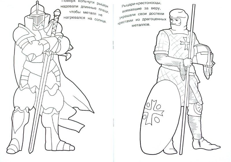 Иллюстрация 1 из 5 для Рыцари | Лабиринт - книги. Источник: Лабиринт