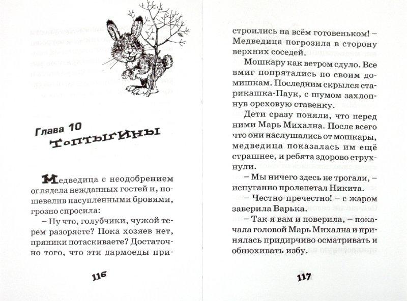 Иллюстрация 1 из 12 для Ровно в полночь по картонным часам - Тамара Крюкова   Лабиринт - книги. Источник: Лабиринт