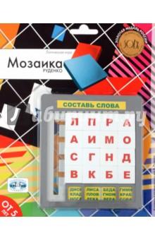 Настольная игра Кроссворд. Мозаика Руденко