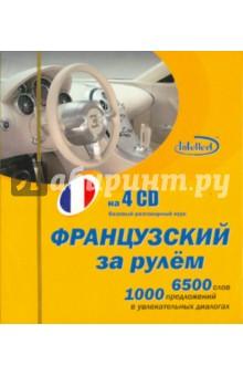 Французский за рулем (4CD)