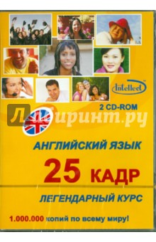Английский язык. Легендарный 25-й кадр (2CD)