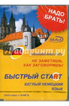 Быстрый старт. Беглый немецкий язык + Книга (DVD)Видеокурсы<br>Хватит нудно зубрить по старым учебникам! Новейшая технология видеообучения - смотришь, учишь и получаешь удовольствие! Почему видеокурс эффективен? Экспериментально доказано, что более 80% информации человек получает с помощью зрения. Поэтому видеокурс в несколько раз эффективней, обучения на слух. Материал в видеокурсе представлен тематически. Каждая тема состоит из отдельных слов и набора фраз. На экран выводятся пары слов (иностранное-русское) или пары фраз, которые озвучиваются диктором. При такой подаче материала Вы запомните звучание и написание слов иностранного языка, расширите активный словарный запас, научитесь общаться на актуальную тему и поддерживать диалог. Видеокурсы подходят для любого возраста. Время, место и интенсивность занятий зависят только от Вас. Быстрый Старт - когда нет времени зубрить! <br>Продолжительность: 147 минут. <br>Формат: DVD-video.<br>