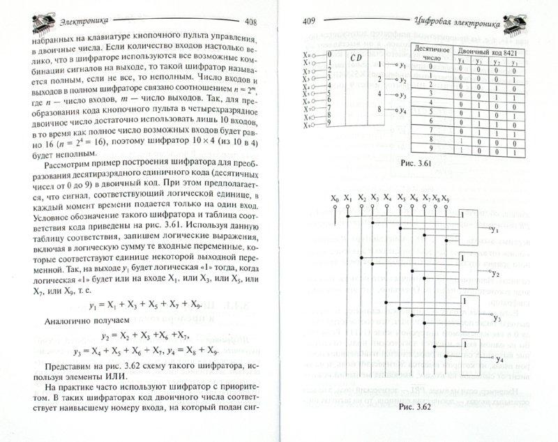 Иллюстрация 1 из 17 для Электроника - Лачин, Савелов | Лабиринт - книги. Источник: Лабиринт