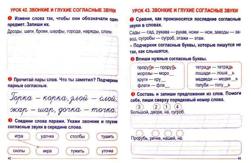 ГДЗ по русскому языку 4 класс Романенко