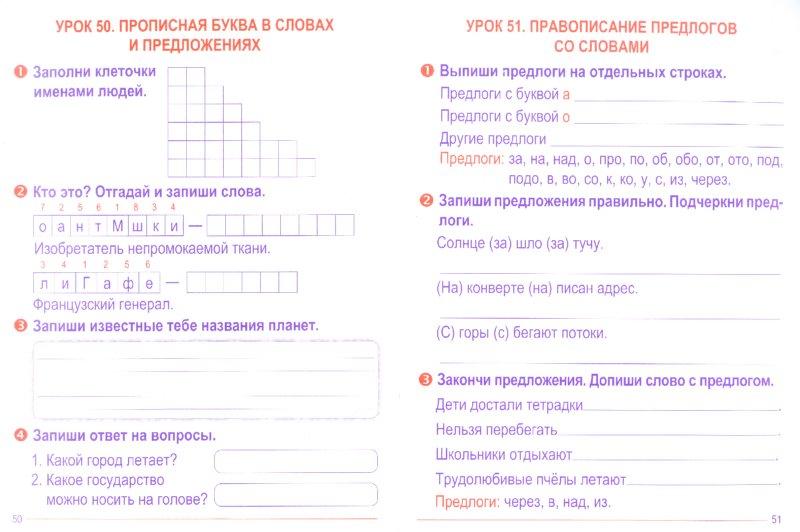 Иллюстрация 1 из 16 для Русский язык. 2 класс. Тетрадь для закрепления знаний | Лабиринт - книги. Источник: Лабиринт