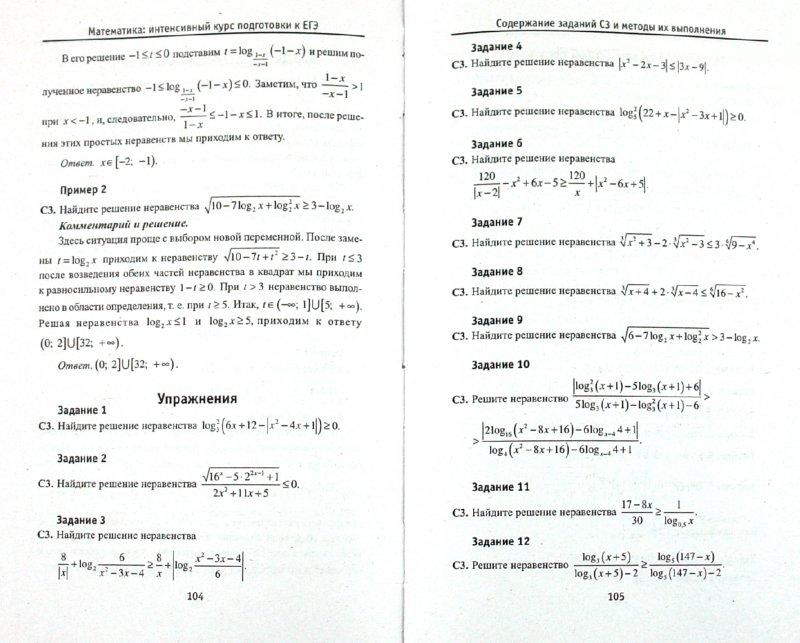 Иллюстрация 1 из 16 для Математика: интенсивный курс подготовки к ЕГЭ - Александр Клово | Лабиринт - книги. Источник: Лабиринт