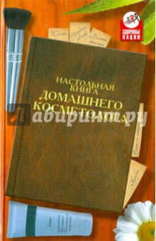 Настольная книга домашнего косметолога