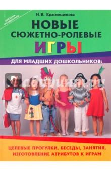 Игра для младших дошкольников
