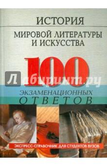 История мировой литературы и искусства: 100 экзаменационных ответов. Пособие для подготовки
