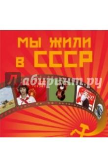 Мы жили в СССРИстория СССР<br>Прошло уже почти двадцать лет, как СССР прекратил свое существование, но до сих пор вызывает у людей яркие эмоции и сильные чувства. Кого-то охватывают ностальгические воспоминания об ушедших в прошлое временах. Другие испытывают досаду и раздражение на тех, кто руководил масштабным экспериментом и привел его, а вместе с ним и саму идею построения социализма и коммунизма, к полному краху... Эта книга будет интересна представителям разных поколений. Она рассказывает об эпохальных достижениях СССР - от строительства Днепрогэс до покорения космоса, воскрешает советские будни и образ жизни: пионерское детство, комсомольское студенчество и стройотряды, дефицитные товары и очереди… В ней воссоздан объективный образ нашего прошлого, к которому можно относиться по-разному, но забыть о нем невозможно.<br>3-е издание, исправленное и дополненное.<br>
