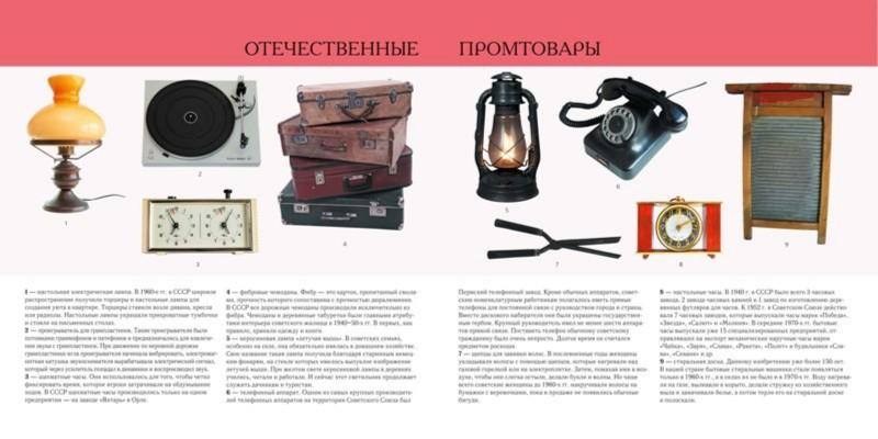 Иллюстрация 1 из 14 для Мы жили в СССР - Дыдыкина, Куликова, Ермакова | Лабиринт - книги. Источник: Лабиринт