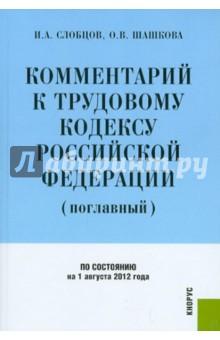 Комментарий к Трудовому кодексу Российской Федерации (поглавный) по состоянию на 1.08.2012 года