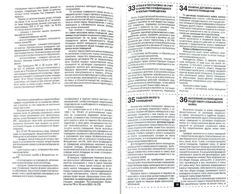 Иллюстрация 1 из 7 для Шпаргалка по жилищному праву - Оксана Беликова | Лабиринт - книги. Источник: Лабиринт