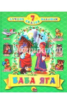 Баба ягаРусские народные сказки<br>В книжке представлены 7 лучших сказок малышам.<br>Для детей дошкольного возраста.<br>