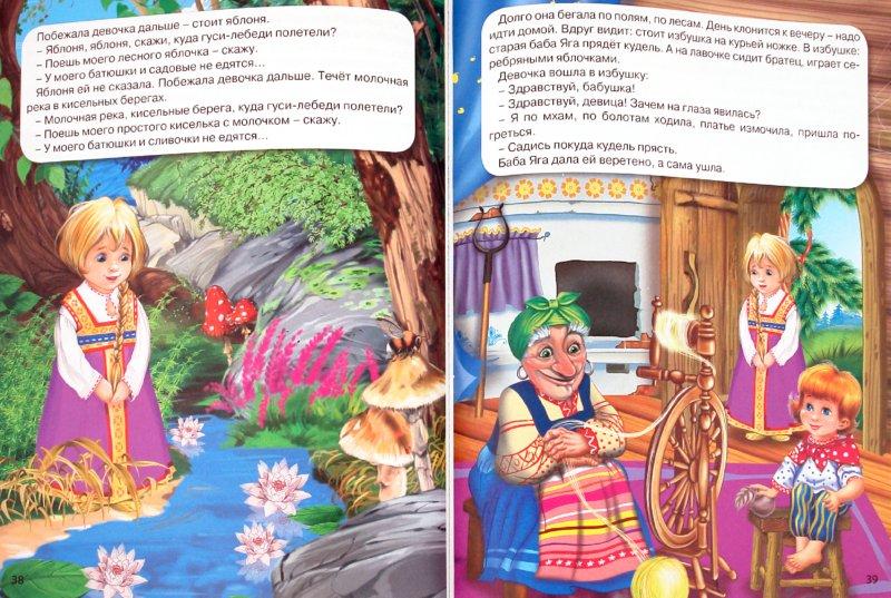 Иллюстрация 1 из 20 для Баба яга | Лабиринт - книги. Источник: Лабиринт