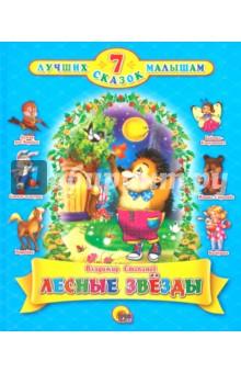 Лесные звездыСказки отечественных писателей<br>В книге представлены 7 лучших сказок малышам.<br>Для детей дошкольного возраста.<br>