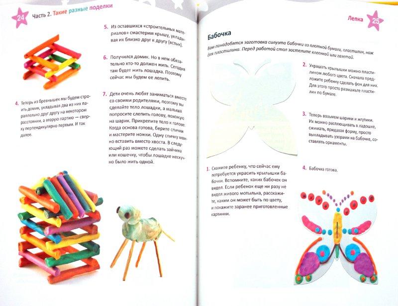 Иллюстрация 1 из 17 для Поделки для малышей 2-5 лет. Мастерим чудеса - Анна Берсенева   Лабиринт - книги. Источник: Лабиринт
