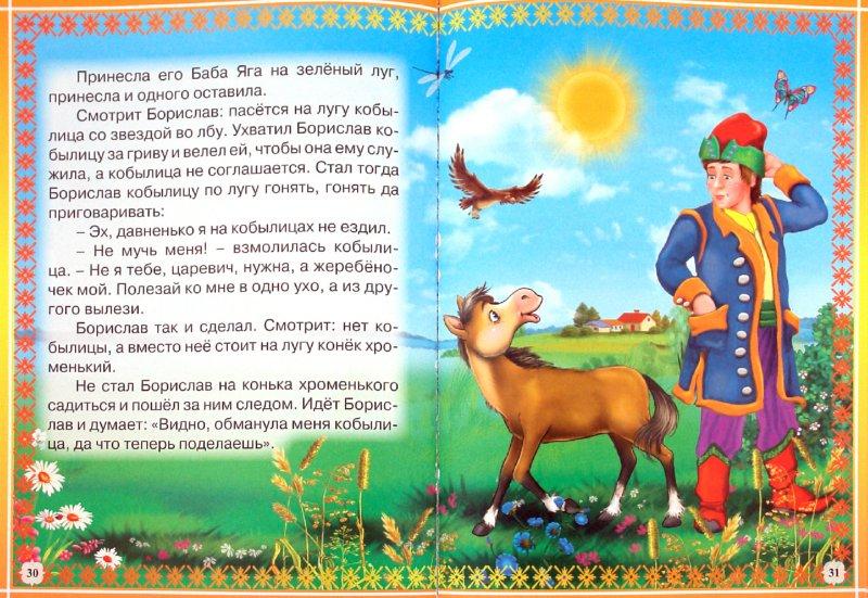 Иллюстрация 1 из 15 для Новые приключения Бабы-Яги - Владимир Степанов | Лабиринт - книги. Источник: Лабиринт