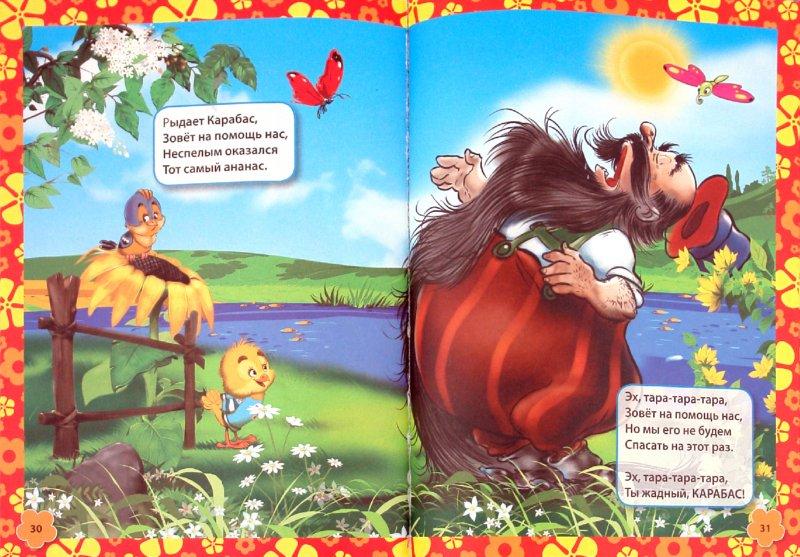 Иллюстрация 1 из 27 для Сказки в стихах малышам - Владимир Степанов | Лабиринт - книги. Источник: Лабиринт