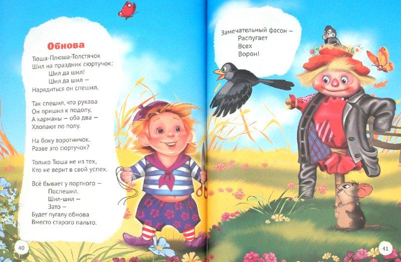 Иллюстрация 1 из 22 для Тюша-Плюша-Толстячок - Владимир Степанов | Лабиринт - книги. Источник: Лабиринт